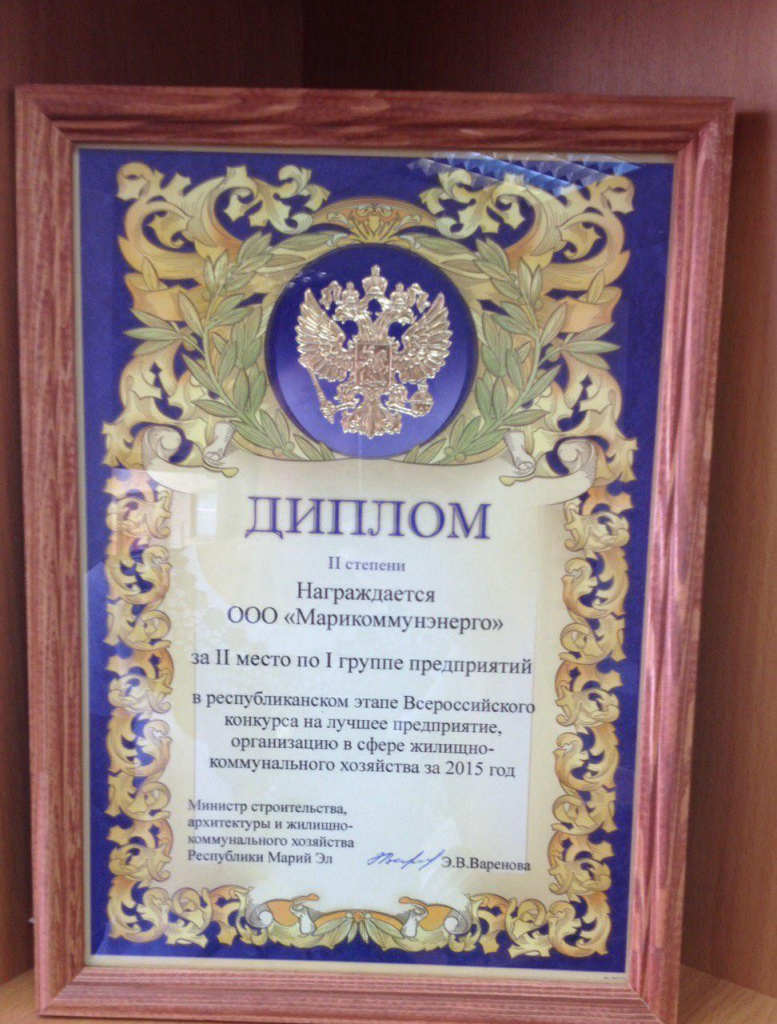 2 место по 1 группе предприятий в конкурсена Лучшее предприятие в сфере Жилищно-коммунального хозяйства за 2015 год